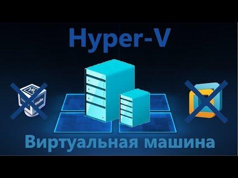 Hyper-V: Настройка виртуальной машины в Windows 10