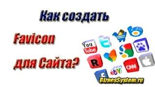 Как создать Фавикон для сайта онлайн?