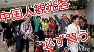 爆買い 中国人観光客が 日本で必ず買う商品と絶対買わない商品 中国紙 ...