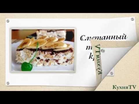 Торт сметанный рецепт с фото