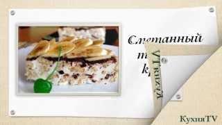Кулинарный рецепт Сметанного торта из крекера.Видео рецепт.