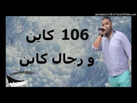 Cheb Bello 2018  - 106 Kayen Jiyah Kayen - شاب بيلو يقصف