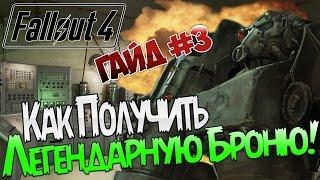 Fallout 4 Гайд Крафт легендарной БРОНИ