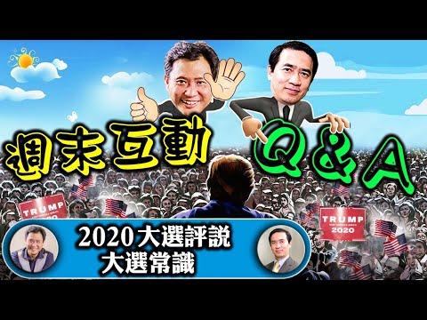2020大选评说 Q&A周末互动【江峰时刻20201024】