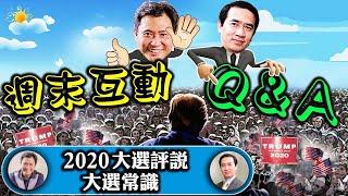 江峰、方偉和觀眾的 Q&A 週末互動 【2020美國大選評說】江峰時刻20201024