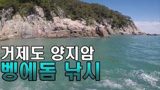 벵에돔 낚시 / 거제 양지암 포인트 / 기록 영상(조황…