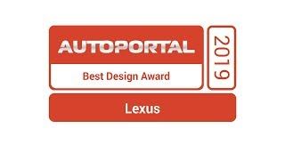 Autoportal Best Design Award 2019 – Lexus