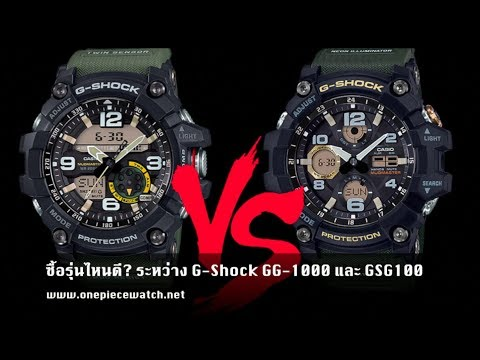 38d670cdf5e Whats inside GSG-100 Mudmaster series G-Shock watches - YouTube