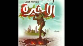 الشيخ محمد الصاوي(اللحظات الاخيرة)