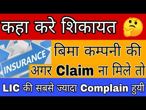 Insurance Company की शिकायत कहा करे ? How To Complain For Insurance Company | Insurance Policy