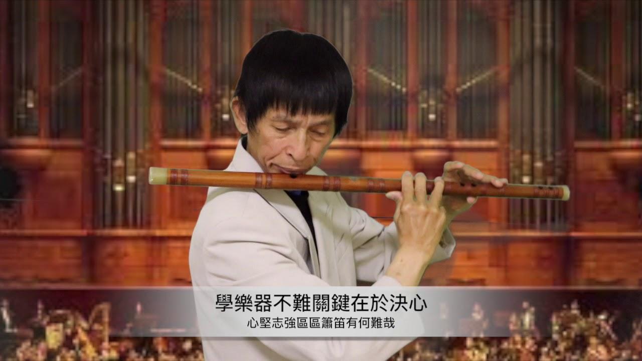 白小白 - 最美情侶 笛子陪你伴唱 - YouTube