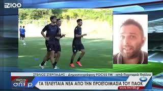 Σφήνα στα σπορ 04η(TV100-060820)