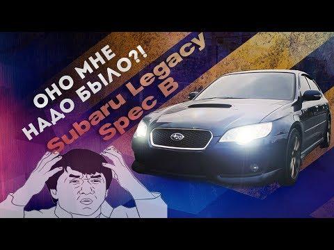 Subaru Legacy Spec B - Хочешь купить? Даже и не думай!