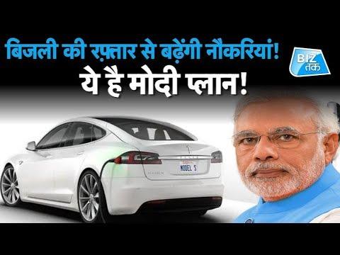 Modi Electrifies Jobs!  Biz Tak