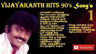 Vijayakanth Hits | Vijayakanth Songs | Vijayakanth 80s 90s songs | Ilayaraja 80s 90s Hits | SPB Hits
