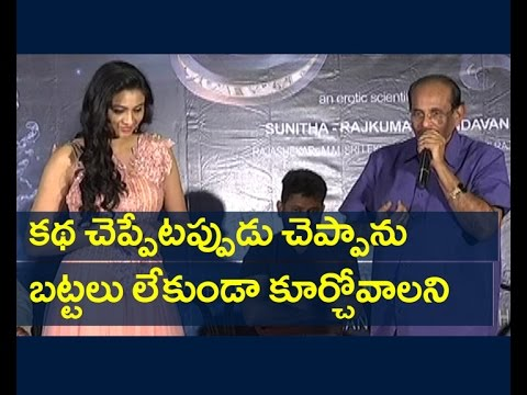 Director Vijayendra Prasad About SriValli Movie Heroine - Chai Biscuit