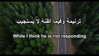 ترانيم - وفيما اظنه لا يستجيب / Arabic Taraneem, Hymn and worship song 19