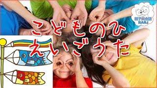 子供の日えいごうた 鯉のぼり 歌って学ぼう英会話 Children's Day song about one of Japanese cultural events