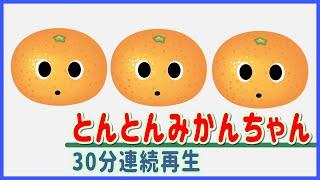 NHKのいないいないばあの人気曲の「とんとんトマトちゃん」 のみかんバージョンの30ふん連続再生バージョンでうす。みかんちゃん,トマトちゃん...