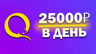 НОВЫЙ ПРОЕКТ STARTUP COMPANY ДОХОД 25000 РУБЛЕЙ В ДЕНЬ | Заработок в интернете для новичков с нуля