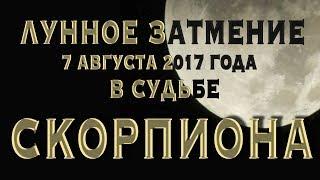 Лунное Затмение 7 августа 2017 в Судьбе СКОРПИОНОВ