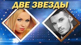 """Инна Афанасьева и Иван Стрельцов - """"Две звезды"""" (Все выпуски)"""