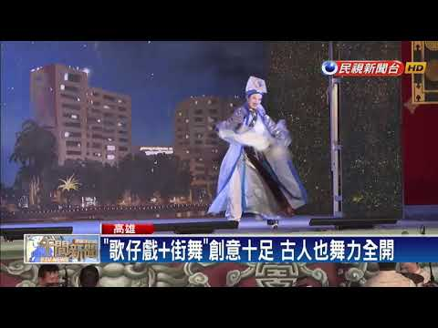 明華園花燈600年 嗨翻高雄愛河燈會-民視新聞