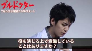 大野拓朗出演『ブルドクター』 2011年7月6日(水)スタート。 毎週水曜...