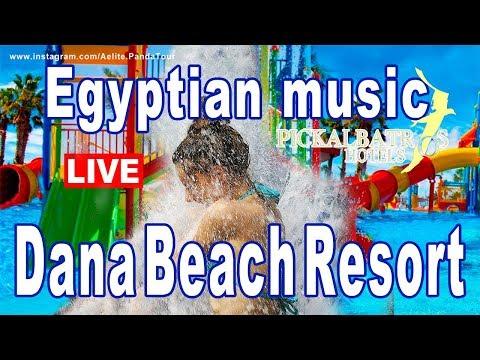 DANA BEACH RESORT Hurghada ÄGYPTEN hotel dana beach resort hurghada Egypt Египет пляж egyptian music