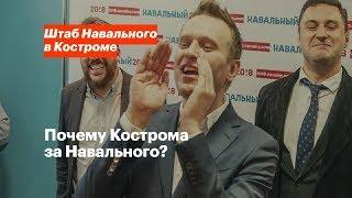 Кострома за Навального