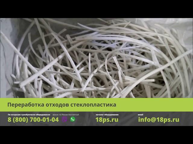 Переработка отходов стеклопластика
