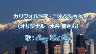 水谷豊さんの『カリフォルニア・コネクション』を歌ってみました。 ドラ...
