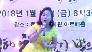 가수주서현/빙점 (사)한국열린음악예술단신년교례회