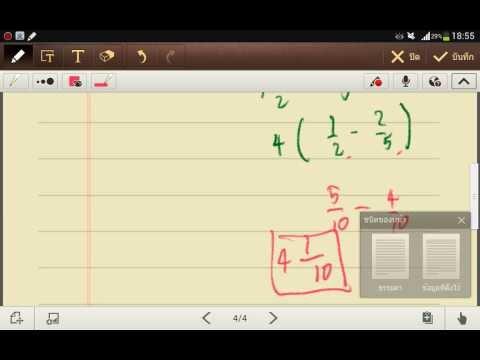 20130814 คณิตศาสตร์ ป 5