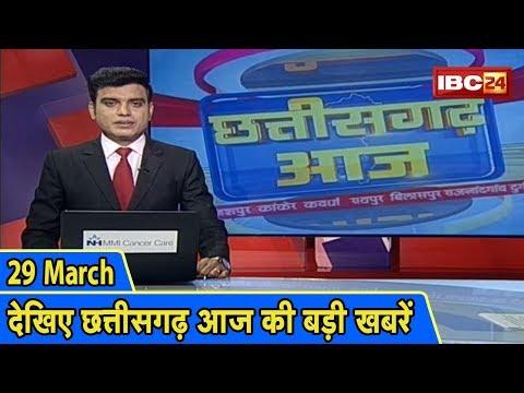 छत्तीसगढ़ आज | छत्तीसगढ़ आज की बड़ी खबरें | CG Latest News Today | 29 March 2020