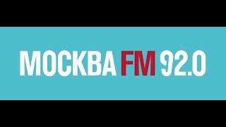 Прямая трансляция Москва FM(, 2017-02-27T08:14:41.000Z)