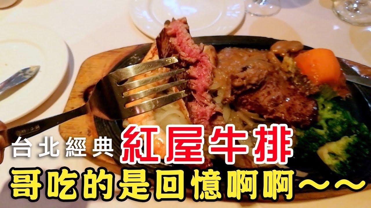臺北老味道【紅屋牛排】吃得到感動呀! - YouTube