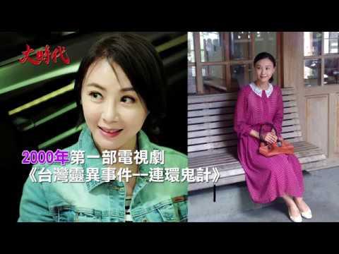 【大時代】演員的演藝大時代—陳妍安
