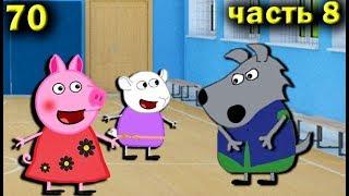 Мультики Свинка Пеппа видит будущее часть 8  70 серия Мультфильмы для детей на русском