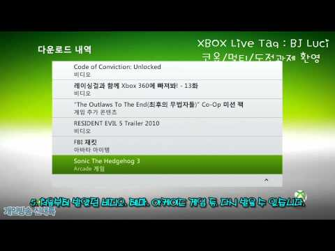 [XBOX360] My Download History (Korean Ver )