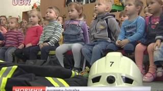 Надзвичайники провели урок з пожежної безпеки в дитсадку №54. #UBR 04.11.2016