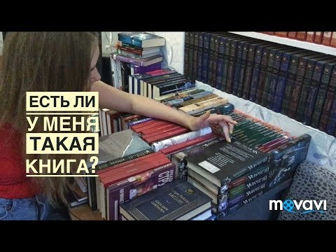 TAG: Есть ли у меня такая книга?