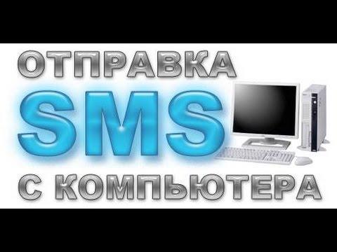 Как отправить СМС с компьютера БЕСПЛАТНО