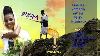 "Maico Records-New Eritrean Traditional Blien Song "" ወይትላ"" By Kiseri Okbahanes  |Official Video-2018|"