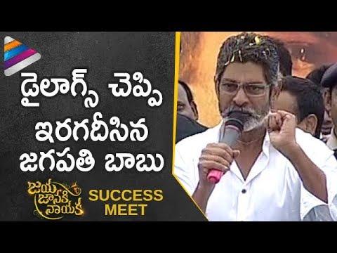 Jaya Janaki Nayaka Powerful Dialogues by Jagapathi Babu | Movie Success Meet | Rakul Preet