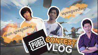 ស្តេចហ្គេម ធ្វើគណះកម្មាការ PUBG Contest
