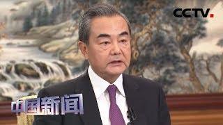 [中国新闻] 王毅接受中央广播电视总台记者专访 2019年中国外交 不畏风雨 坚定前行 | CCTV中文国际