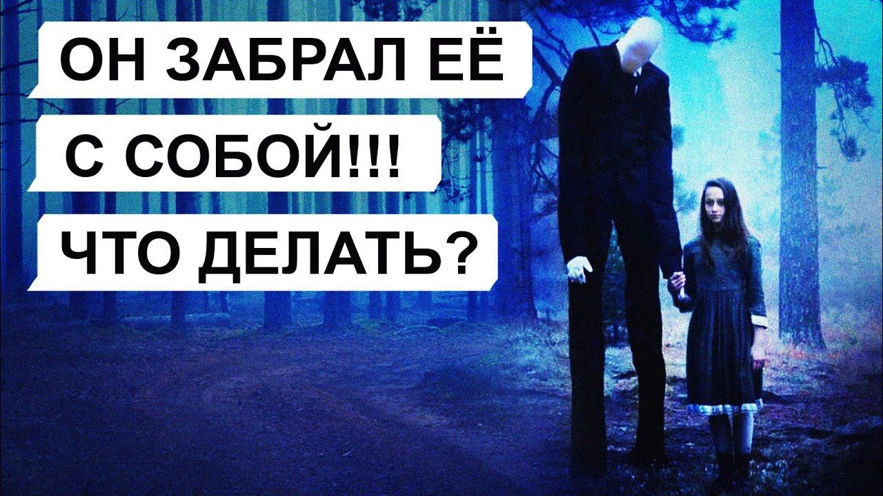 Спастись от СЛЕНДЕРМЕНА! / переписка Жени