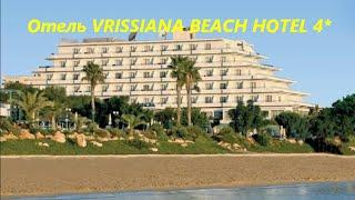 Отель VRISSIANA BEACH HOTEL 4*, КИПР Протарас(Привет! В этом видео я покажу небольшой рум-тур по отелю VRISSIANA BEACH HOTEL 4*, КИПР Протарас Обожаю Кипр и это замеч..., 2014-08-14T08:19:32.000Z)