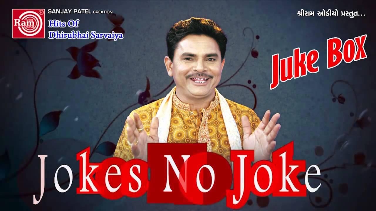 gujarati comedy jokes no joker part dhirubhai sarvaiya